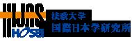 法政大学国際日本学研究所