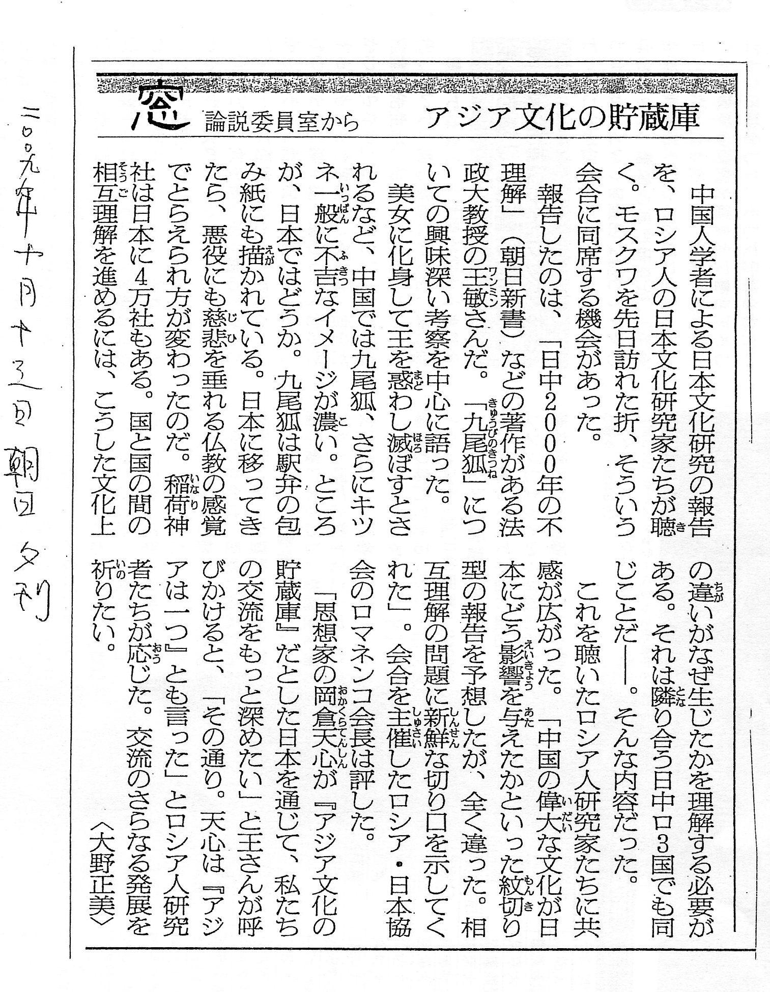 20091013_朝日報道[1].jpg