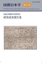 『国際日本学』第11号