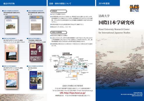国際日本学研究所リーフレット2014年度版