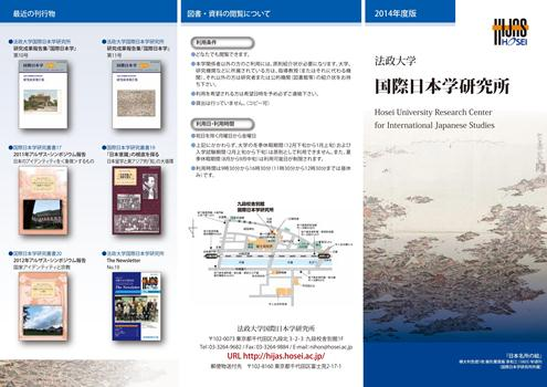 leaflet2014-01(Japanese)