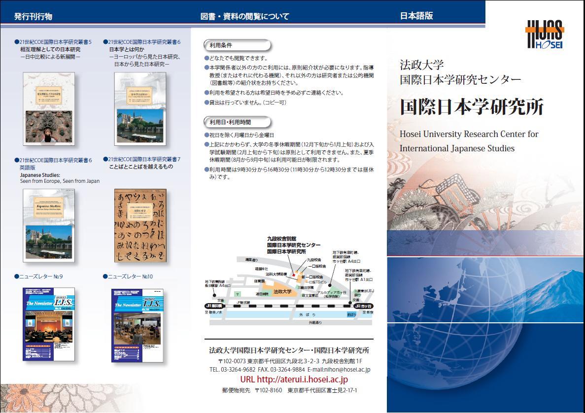 leaflet(Japanese).jpg