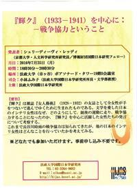 20160725kenkyukai_01